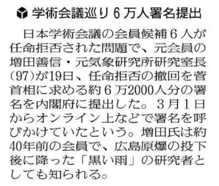 日本学術会議に政治的に偏った人を集められる仕組みを残した方がいいと思います。だから任命拒否はおかしい。 でもそれってダメなんですか。