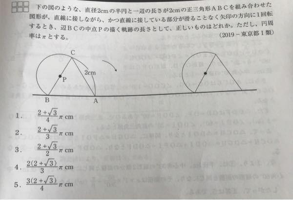 図形の問題教えてください。 答えは4番です。 解説には点Aを中心に120度回転、点Cを中心に30度回転、弧CBが接して回転、点Bを中心に30度回転と書いてあります。 点Aを中心に120度回転はわかるのですが、点CやBを中心に30度回転がイメージできません。