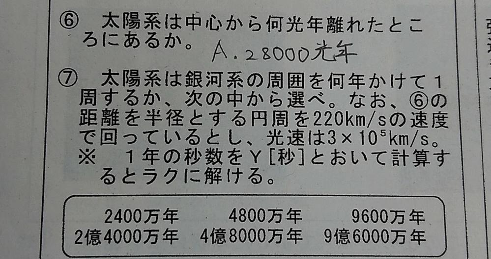 地学基礎についての質問です。 問題⑦の計算方法がわからないです。 ご回答よろしくお願いします。