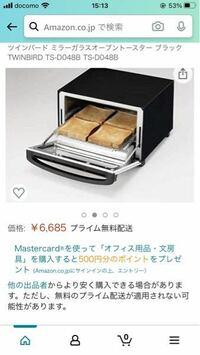 このツインバードのオーブントースターを買おうか検討中です。 現在、我が家で使用しているオーブントースターが、安全装置が付いているのか、ある程度温まったら消えて、また点くという感じです。 このオーブン...