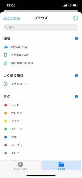 iPhoneから大学のポータルサイトへワード資料を添付したいのですが、ブラウズにOneDriveの項目が出てこないのは何故でしょうか??前は写真の『場所』の所にOneDriveの項目があったのですが、出てこなくなりました。 ちなみにこの頃機種変更をしました。 何かわかる方いたら返信お願いします ♂️