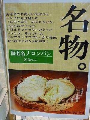 ブルマー将軍に質問です 神奈川県E市の名物はメロンパンも有名らしいのですが、パンの中にメロンが入ってるのですか? だとしたら、もしもメロンが入ってなかったら、あの人は暴れますよね?