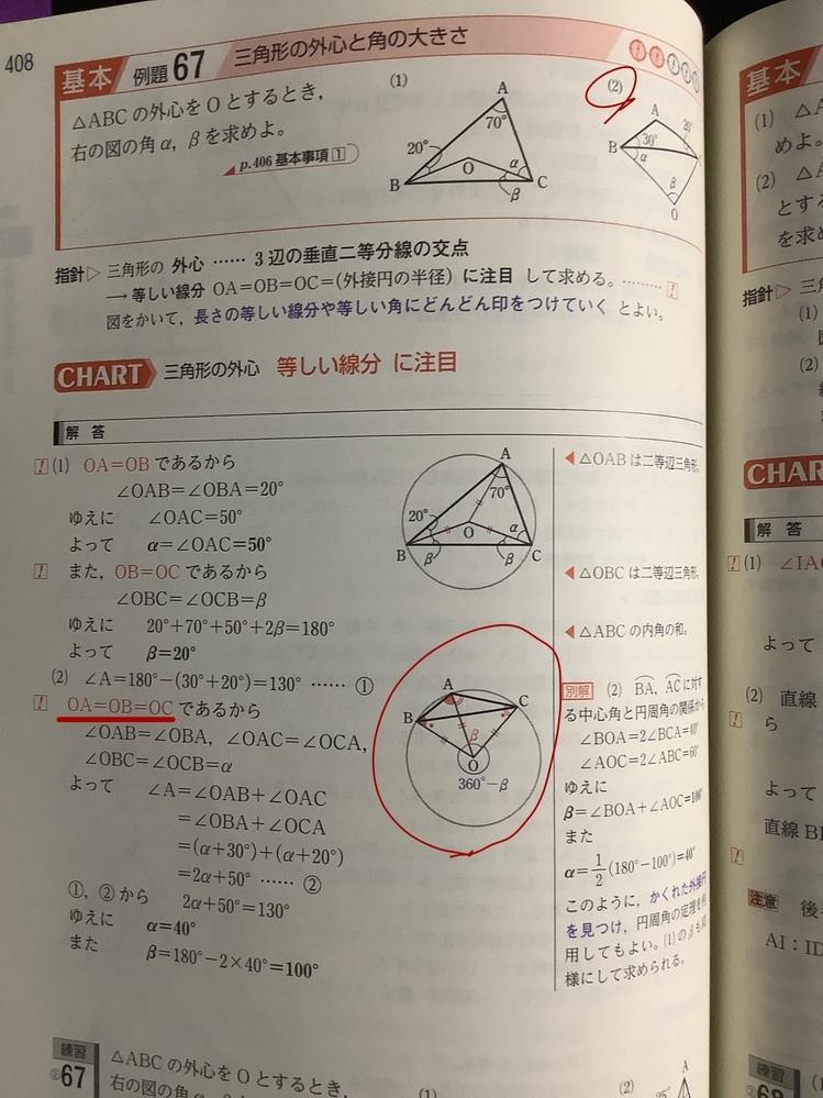 2番なんですが、外心が中心にないときになぜ外心の性質が使えるのでしょうか。