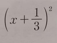解き方と答えを教えてください! 中3でならった数学の問題です