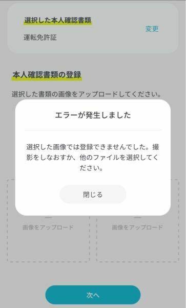 アハモに登録する際運転免許証の写真が貼れないのですが、何が原因だと思いますか? ファイル形式はjpgにしてあります。