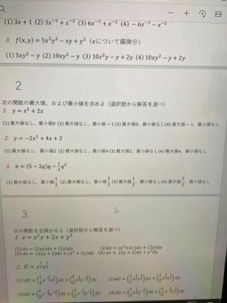 大問2の3教えてくだください。 よろしくお願いします。