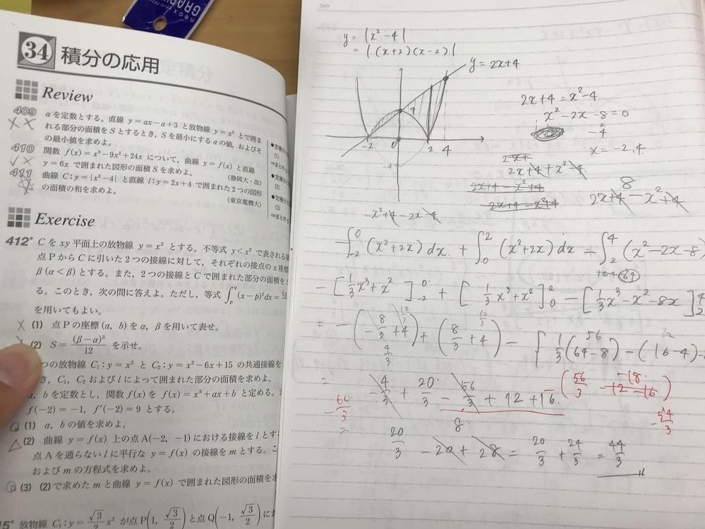 高校数学積分です。 何回やってもどこが間違ってるか見つかりません。失礼な質問ですがどこ間違ってるか教えてやってください。すみません。