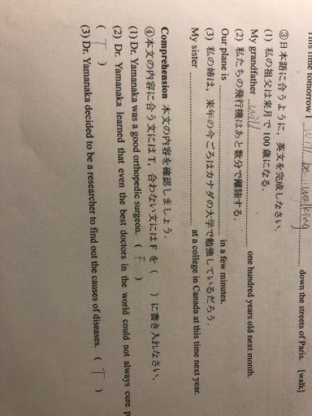 ③の(1)(2)(3)がわかりません。 答え、解説等あれば教えてください!