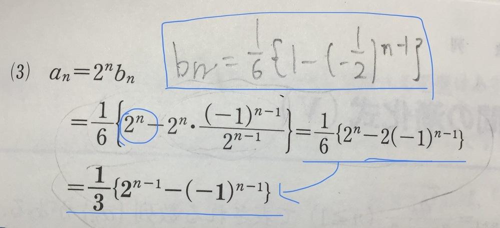 計算の質問です。2^nが1/6にかからない理由と最後の計算の途中式を教えてください。よろしくお願いします。
