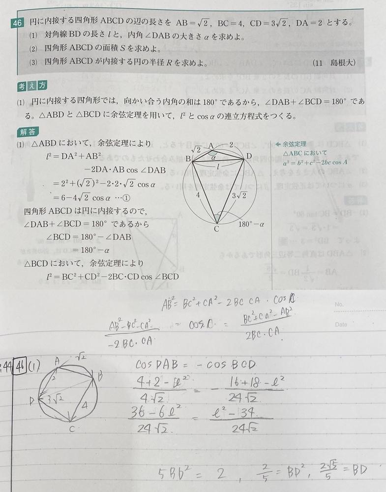 数学Ⅰ 数学A 図形と計量 画像の問題の(1)についてです。 上半分が問題文及び模範解答と解説、下半分が私の解答です。 どうやら間違っているようなのですが、私の解法のどこが間違っているか教えてください。 よろしくお願いいたします。