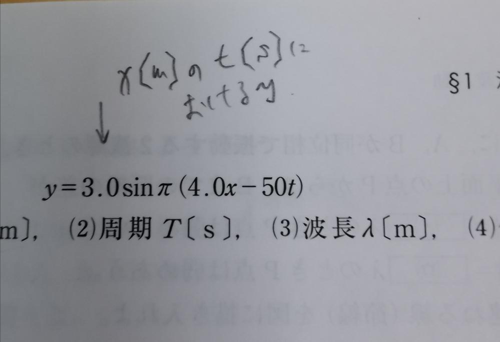 高校物理、波の問題です。 (2),(3)がわかりません。 解答では(2)は50πtが2πになるときのtが1周期するtすなわち周期Tとかいてありましたが、そこがよくわかりません、(3)も同じような解き方でした、 確かに、2πでsinが1周するので、解答を読んだときはなんとなくわかったつもりになるのですが、解法を暗記してるだけで本質的には意味がわかっていません、どうかかみ砕いたわかりやすい説明をお願いします!!!