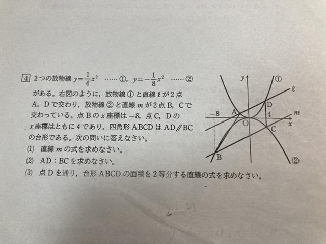 大至急お願いします。 数学を教えてください。 (3)です!