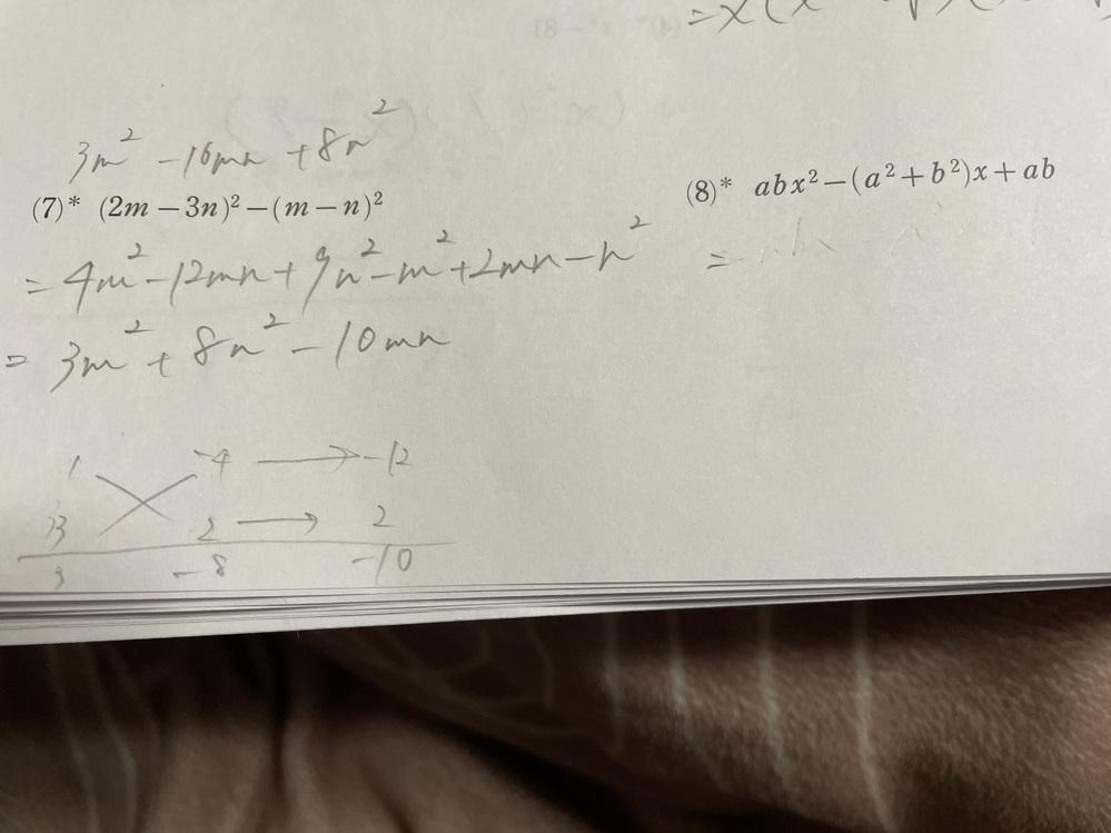 この2つの式を因数分解してください。途中式も書いてください!至急お願いします! 書いてある字は気にしないでください