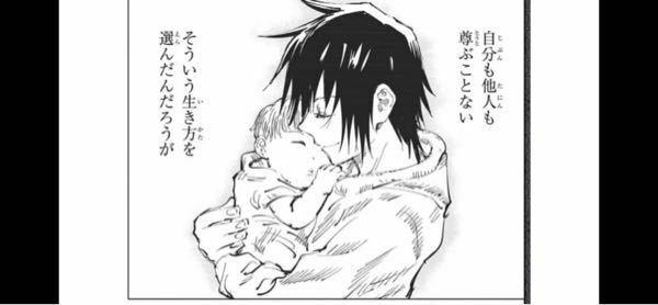 呪術廻戦についてです。この赤ちゃんを抱っこしている人は伏黒甚爾ですか?それとも伏黒甚爾の奥さん(恵の母親)ですか?髪型は伏黒甚爾っぽいですが、顔が女性ぽいっというか。詳しい方教えてください。