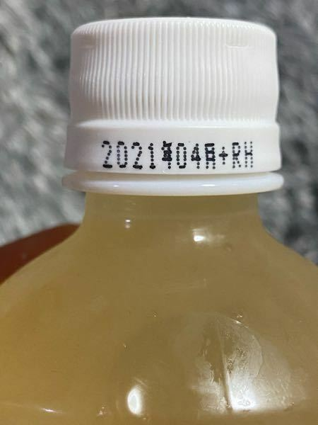 冷蔵庫にあったアップルジュースなんですが、これは4月までいけるということでしょうか?RHの意味を教えて欲しいです。