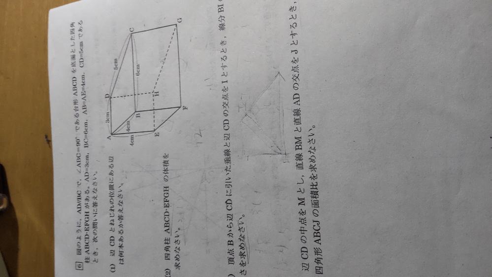 この問題の3番と4番教えて下さい