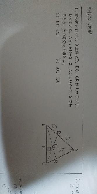 この両方の問について教えてほしいです ちなみに答えは(1)4:3 (2)2:1だそうです