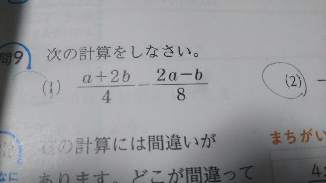 ここの計算の途中式教えてください 理解できなくて;;
