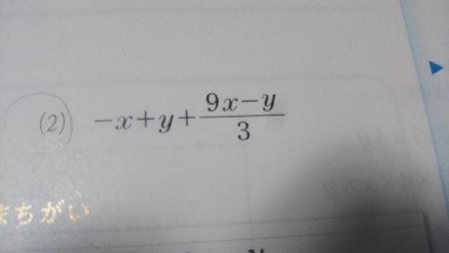 ここの計算の途中式教えてください;;