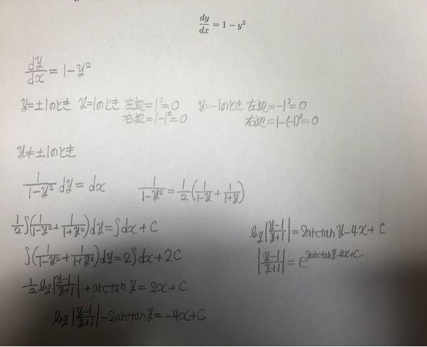 大学数学の変数分離形の問題なのですが、何度解いても解が上手く求められません。詳しい方どこをどうすればいいのか教えていただきたいです。