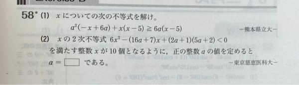 (2)の解法について質問です。 因数分解するところまでは同じなのですが、そこから私は切り取る線分の長さが10になれば良いと思い、計算したところ答えが間違っていました。なぜこの解き方ではダメなのでしょうか?