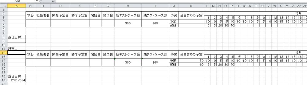 Excelの関数に関する質問です。 下記表でA9に日付を入れたらL以降の5行目と6行目に対応した日付までの数値をKの4,5に出せるようにしたいです。関数でやりたいので教えてください。 お願い致します。