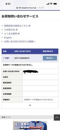 通販サイトから購入した商品を佐川急便から発送したと言う発送連絡が来たのですが、2日経ってもまだ該当なしです。 これは、さすがに遅いですよね?