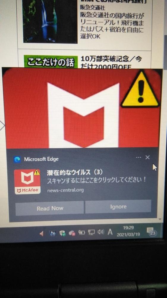パソコンにウイルスが侵入して来ました。 パソコンのリカバリーソフトを使って初期化しましたが消えません。 右下に「ウイルスに感染しています」と何回も出て来て困ります。 消す方法を教えてください。 Windows10です。 一部ですが写真を添付します。よろしくお願いします。