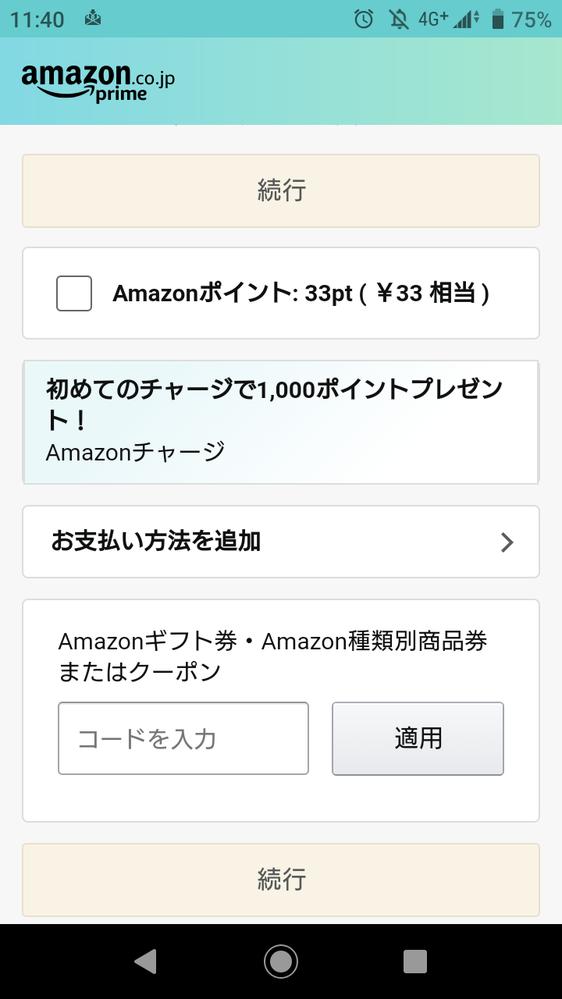 Amazonで買い物をして支払い方法を選ぶ時にこの画像の通りになるのですが、 これはAmazonのプリペイドカードを買って入力すれば注文できるのですか? またその際の発送方法は自宅にそのまま届く感じですか?