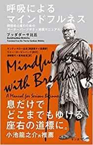 マインドフルネスを勉強しているのですが、この本いいですか? 中古で高いから買うか迷ってます。
