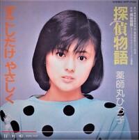 ほぼ同時期に、発売された薬師丸ひろ子の「探偵物語」84.5万枚と中森明菜の「トワイライト」42万枚とでは、 どちらが、オリコンチャート1位を獲得しましたか??