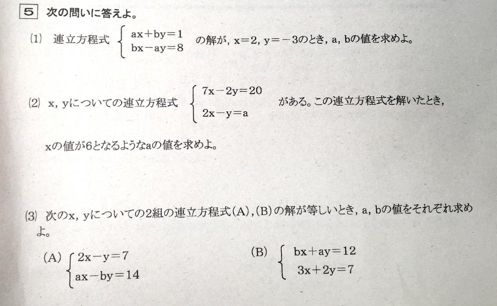 【至急】中2数学、連立方程式の問題です! この画像の問題をどれがひとつでも大丈夫なので、解説お願いします!! (式?と答えを書いてくださると大変助かります) 急いでいます!頭の良い方、お願いします!