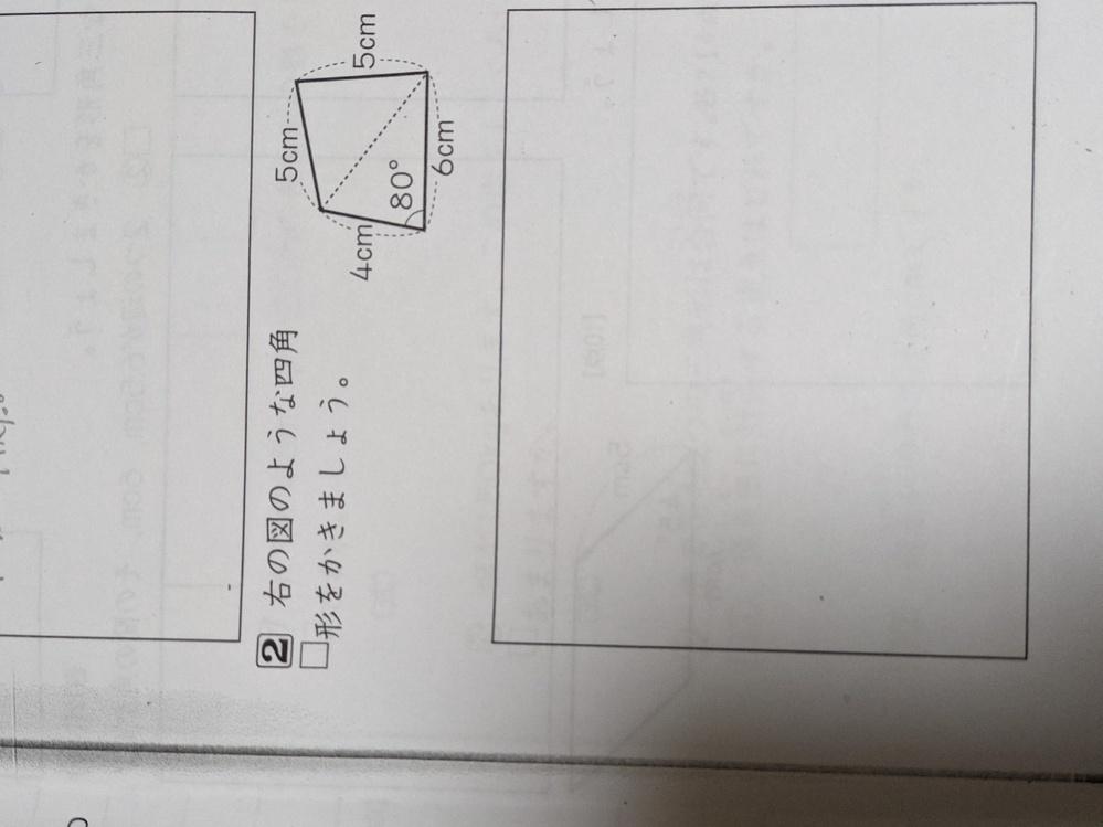 この書き方の手順を教えて下さい。 最初は下線6cmを定規で引いて6cmと記入する…でよいですよね? 横切っている点線も書かないといけないのでしょうか?