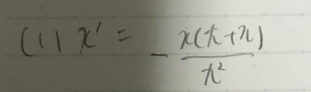 微分方程式について質問です。 x'=-x(t+x)/t^2 がよく分かりません。 回答お願いします。