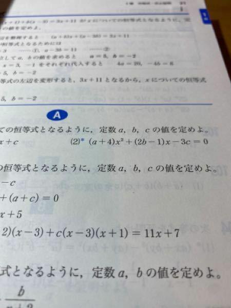 高校2年生 数学の問題です。 このAの (2)の解法を教えて頂きたいです。