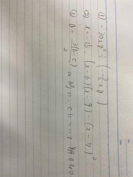 中学数学の簡単な問題たちなのですがなぜか買った問題集がポンコツで解説とか一切ないのを買ってしまったので答えが違くても解説がない以上理解できません、どなたか教えてください