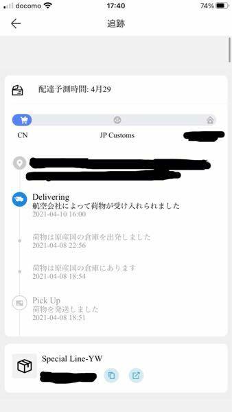 アリエクスプレスで何件か買い物をしたのですが、この商品だけ届きません。20日経ちましたが、4月10日から追跡も「航空会社によって荷物が受け入れられました」となったきり動きません。ちゃんと届くのでしょうか?と ても心配です。