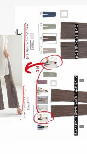 GRLで服を買おうと思っています。 写真の左側のモデルが履いているパンツがほしいのですが、2つの商品に同じ写真があるのでこのモデルがどっちを履いているのかわかりません、、 ( ;ᯅ; ) 私は見た感じサテン生地の方かと思うのですがみなさんどう思いますか、、??