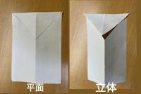 質問です。  長方形の紙から三角形を切り取って、立体にしたいんですけど、そのままやると三角形がうまくはまりません。 どうしたらいいのでしょうか?  わかりにくい文章ですみません、