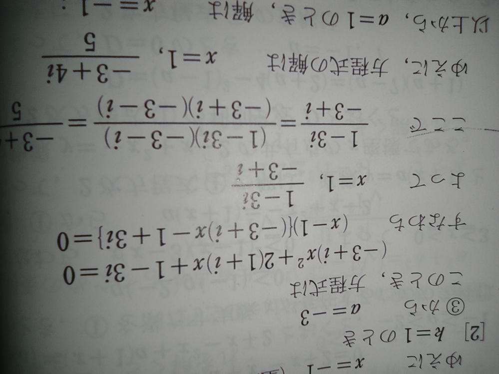 このとき方程式は〜の式から 次の式への変形はどのようにやったのでしょうか?