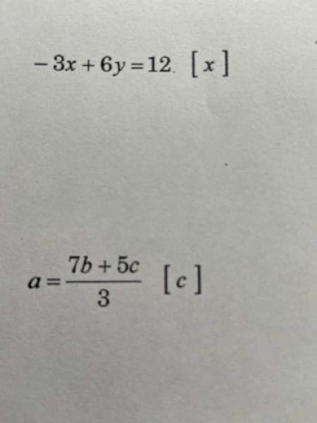 中2の数学の問題です。 等式変形について解き方と答えを教えてください。