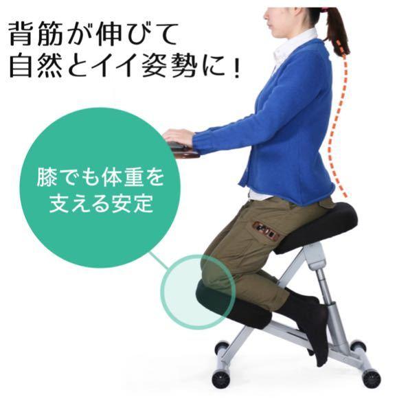 この椅子…かえって疲れそうだけど、そうでもないのかな?