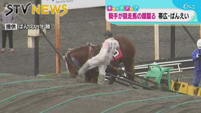 北海道帯広市ばんえい競馬の騎手が馬の顔けったニュースどう思いますか? 又騎手の名前知ってたら教えてください