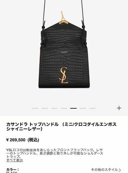 サンローランの鞄なんですけど、オンラインでは金具が金色のしかないんですけど、銀色のものも沢山流通してますが銀色のものはどこで買えるのでしょうか?