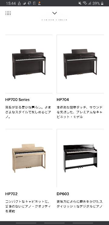 Rolandのこういうタイプのピアノの電源の付け方分かりますか? HP530と型番に表記はあります。