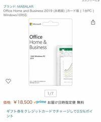 Officeソフトについてです。 Officeソフトをダウンロードしようとしたところ  Office Home and Business 2019 (永続版) |カード版 | 1台PC | Windows10対応 https://www.amazon.co.jp/dp/B091H4PLBZ/ref=cm_sw_r_...