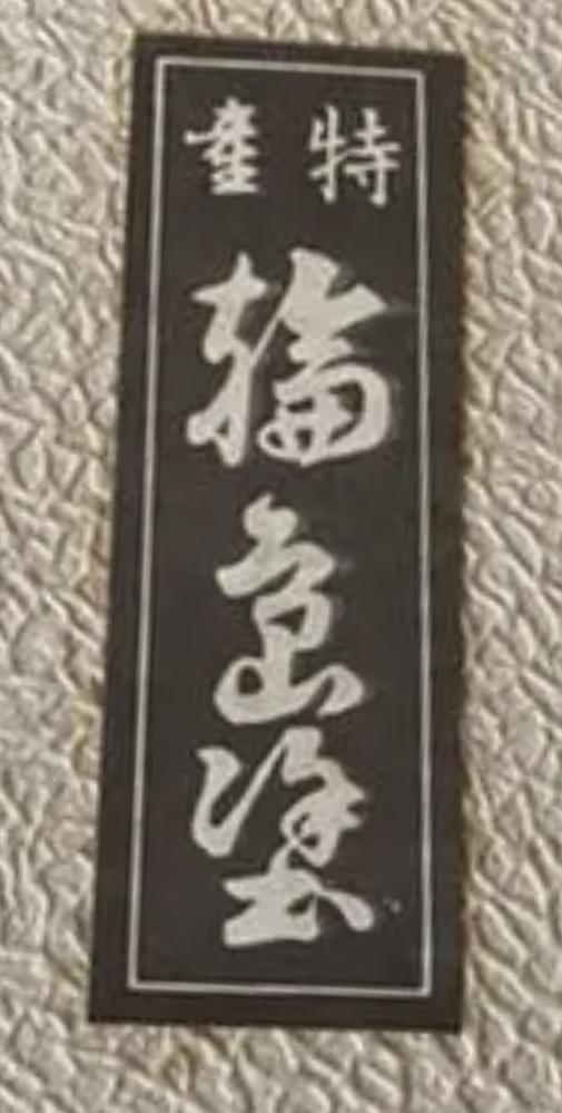 実家の片付けをしているとお椀のセットが出てきました。 箱にこの文字が書かれていたのですが なんと読めばいいか分からず、 またお椀の価値も全くわかりません。 もし読める方がいらっしゃれば教えてください。