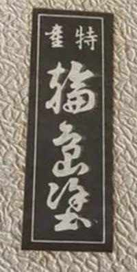 実家の片付けをしているとお椀のセットが出てきました。  箱にこの文字が書かれていたのですが なんと読めばいいか分からず、 またお椀の価値も全くわかりません。  もし読める方がいらっしゃれば教えてくだ...