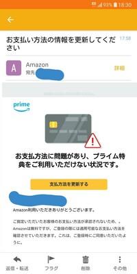 これは詐欺ですか?Amazonから支払い情報を更新しろとメールが来ました。でも私はプライム会員ではありません。