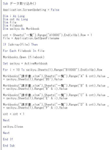 VBAについて。助けてください。請求書取り込みが上手くいきません。取り込みたいファイルをちゃんと指定してもなぜか If IsArray → End If → End Sub の流れになってしまいます。あとマクロで開いたファイルはなぜ かまとめてファイルを選択することができません。その原因も教えてくれると助かります。金子さんの動画で2:12:00のところです。URLも貼っておきます。https://youtu.be/i4XTWVvlGL0